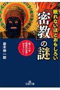 眠れないほどおもしろい「密教」の謎の本
