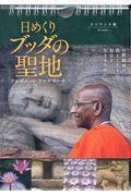 日めくりブッダの聖地 スリランカ編の本