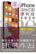 iPhoneはかどる!便利技 2020の本