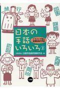 日本の手話いろいろ 2の本