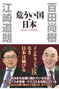 危うい国・日本の本