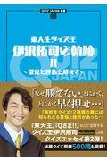 東大生クイズ王・伊沢拓司の軌跡 2の本