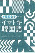 #韓国女子のためのイマドキ韓国語の本