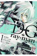 D.Grayーman 1の本