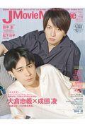 J Movie Magazine Vol.59の本