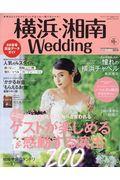横浜・湘南Wedding No.27の本