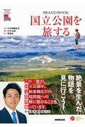国立公園を旅するの本
