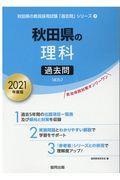 秋田県の理科過去問 2021年度版の本