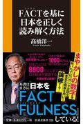 FACTを基に日本を正しく読み解く方法の本