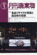 月刊 廃棄物 2020年 05月号の本
