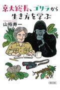 京大総長、ゴリラから生き方を学ぶの本