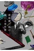濱地健三郎の幽たる事件簿の本