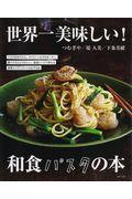 世界一美味しい!和食パスタの本の本