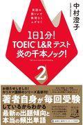 1日1分!TOEIC L&Rテスト炎の千本ノック! 2の本