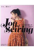 Joy of SEWING!の本
