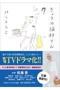 きょうの猫村さん 7の本