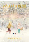 パリパリ伝説 10の本