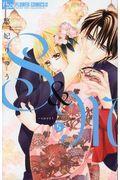 S&M~sweet marriage~ 5の本