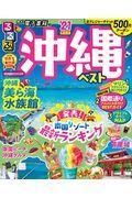 るるぶ沖縄ベスト '21の本