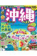 るるぶ沖縄ベスト超ちいサイズ '21の本