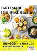 TASTEMADE 100 Best Recipesの本