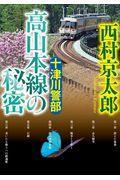 十津川警部 高山本線の秘密の本