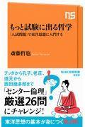 もっと試験に出る哲学の本