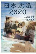日本沈没2020の本