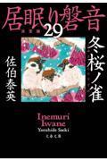 冬桜ノ雀の本