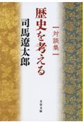 対談集歴史を考えるの本