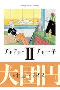 チャチャ・チャー子 2の本