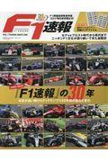 『F1速報』の30年の本