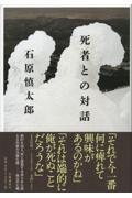 死者との対話の本