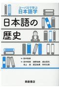 日本語の歴史の本