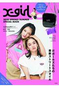 Xーgirl 2020 SPRING/SUMMER SPECIAL BOOKの本