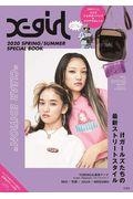 "Xーgirl 2020 SPRING/SUMMER SPECIAL BOOK ""CLEAR EDITの本"