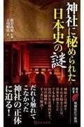 神社に秘められた日本史の謎の本