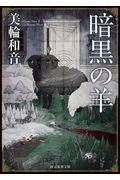 暗黒の羊の本