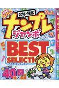 ナンプレジャンボベーシックBest Selection Vol.15の本