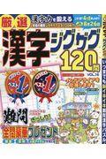 厳選漢字ジグザグ120問 VOL.16の本