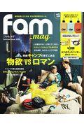 fam_mag Summer Issue 2020の本
