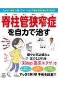 脊柱管狭窄症を自力で治すの本