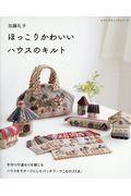 加藤礼子ほっこりかわいいハウスのキルトの本