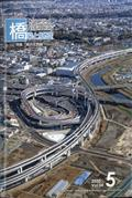 橋梁と基礎 2020年 05月号の本