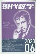 現代数学 2020年 06月号の本