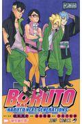 BORUTOーNARUTO NEXT GENERATIONSー 巻ノ十一の本