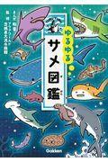 ゆるゆるサメ図鑑の本