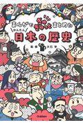 まんがでぎゅぎゅっとまとめたかんたん日本の歴史の本