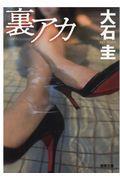 裏アカの本