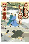黄昏坂七人斬りの本